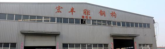河南省宏丰钢结构工程有限公司
